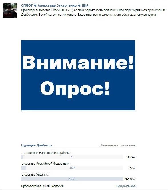Российские офицеры запасаются справками о пребывании на Донбассе, - СМИ - Цензор.НЕТ 6725