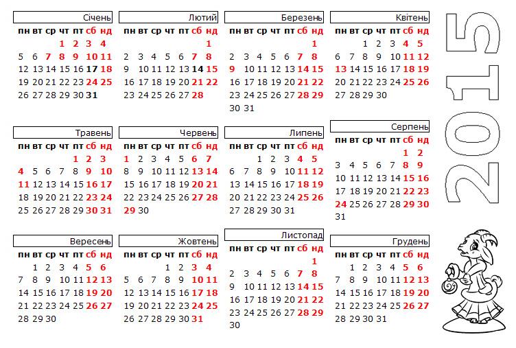 Кабінет Міністрів України затвердив графік святкових днів на наступний - 2015-й - рік (каледар взято із сайту Закон і...