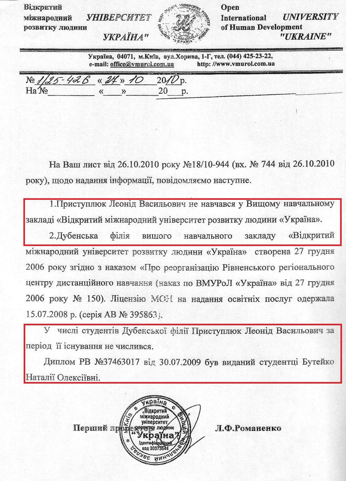 Водитель для Юрия Луценко, или по ком тюрьма плачет (Документы)