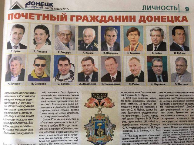 Боевики запретят заезд Януковичу в«ДНР»