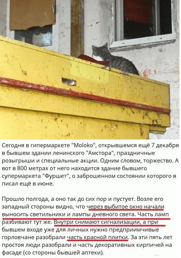 В Горловке разгромлены и разграблены супермаркеты «Фуршет» и «Амстор»
