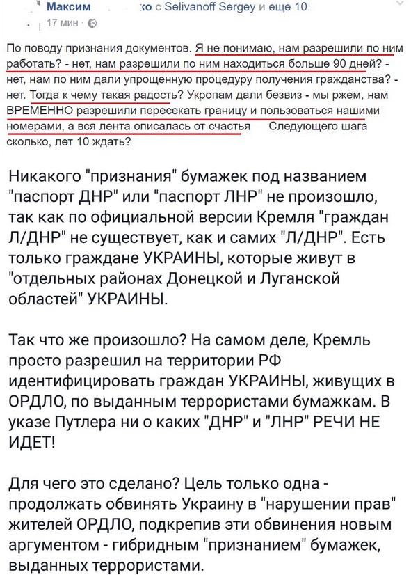 текст указа путина о временном признании документов днр далее