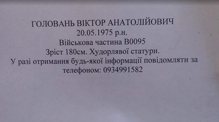 НаЛуганщине дезертир застрелил двух бойцов ВСУ