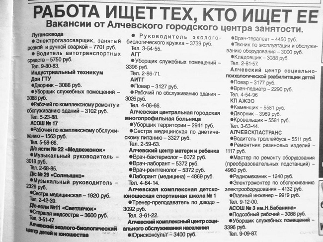 Граждане «ЛНР» приглашаются наработу за470 грн вмесяц