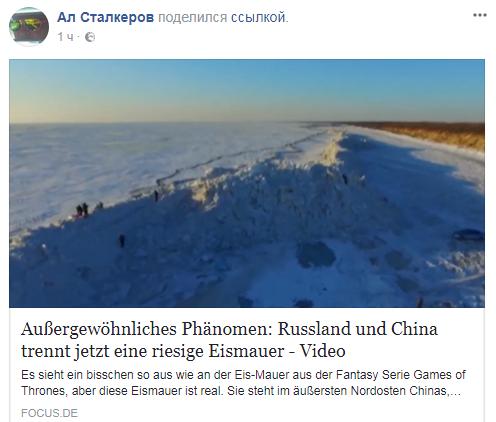 Нароссийско-китайской границе подросла ледяная стена